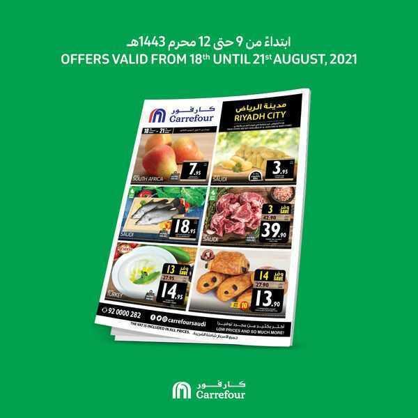عروض كارفور السعودية الاسبوعية 10 محرم 1443 الموافق 18 اغسطس 2021