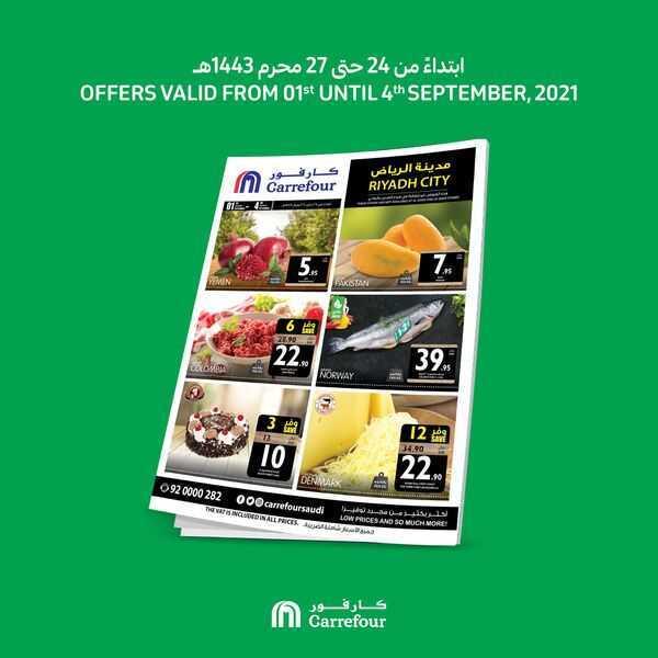 عروض كارفور السعودية الاسبوعية 24 محرم 1443 الموافق 1 سبتمبر 2021