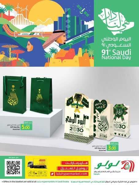 عروض لولو الرياض الخاصة 7 صفر 1443 الموافق 14 سبتمبر 2021 عروض اليوم الوطني