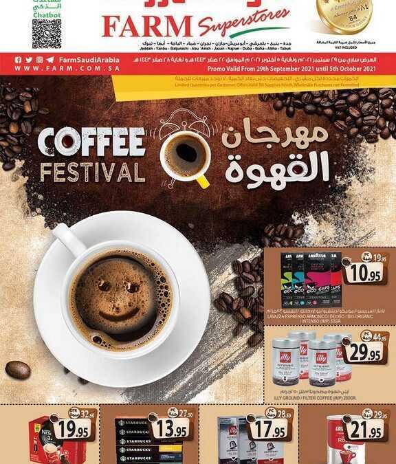 عروض المزرعة الغربية الاسبوعية 22 صفر 1443 الموافق 29 سبتمبر 2021 مهرجان القهوة