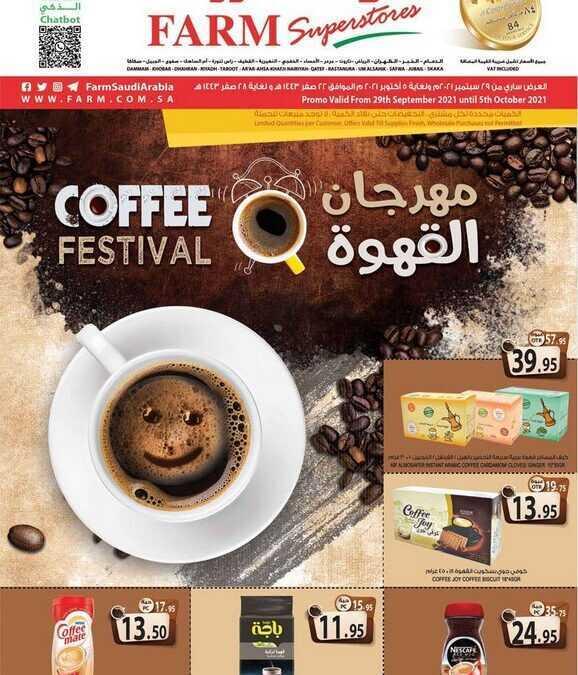 عروض المزرعة الشرقية و الرياض الاسبوعية 22 صفر 1443 الموافق 29 سبتمبر 2021 مهرجان القهوة