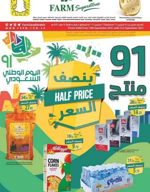 عروض المزرعة الشرقية و الرياض الاسبوعية 8 صفر 1443 الموافق 15 سبتمبر 2021 عروض اليوم الوطني