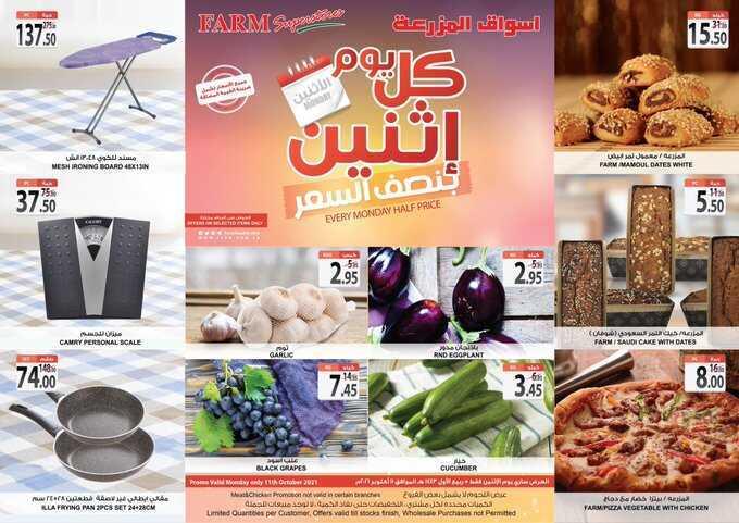 عروض المزرعة الشرقية و الرياض للخضار 5 ربيع الاول 1443 الموافق 11 اكتوبر 2021
