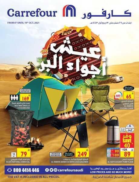 عروض كارفور السعودية الاسبوعية 29 صفر 1443 الموافق 6 اكتوبر 2021 عيش اجواء البر