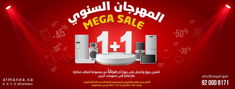 عروض المنيع المهرجان السنوي 21 ربيع الاول 1443 الموافق 27 اكتوبر 2021 عروض الميجا سيل Mega Sale