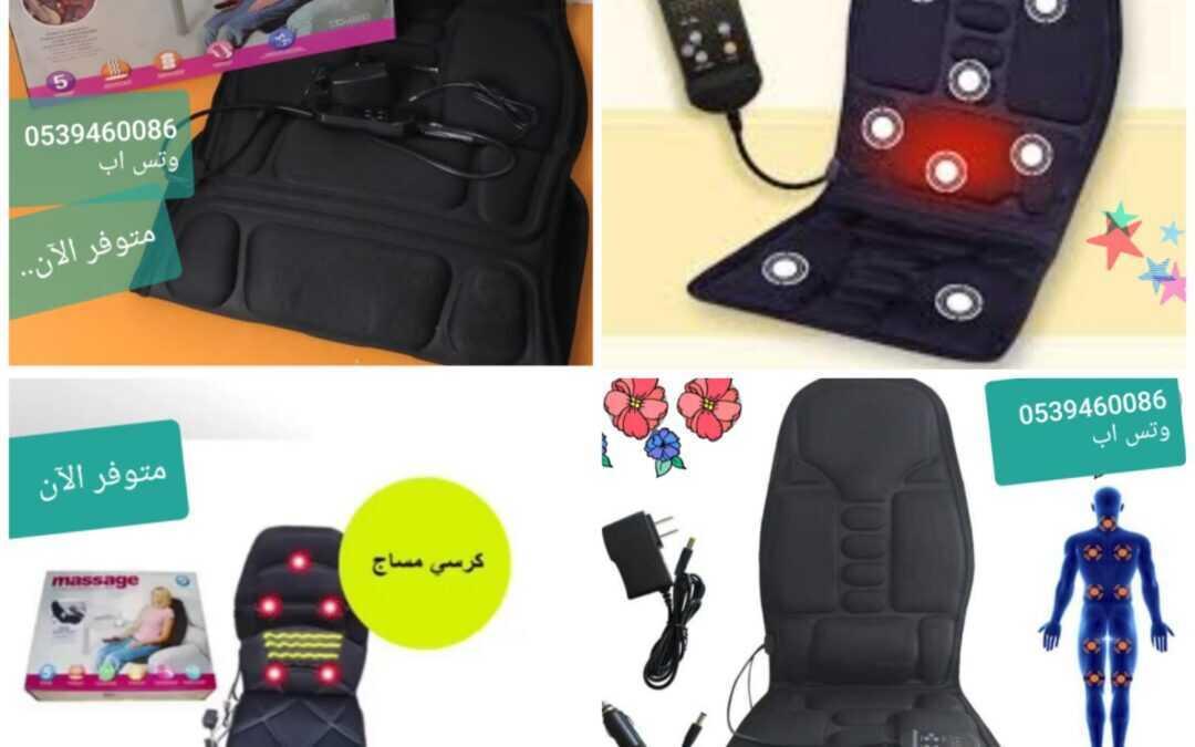 كرسي مساج السيارة ميزاتها واستخدامها: