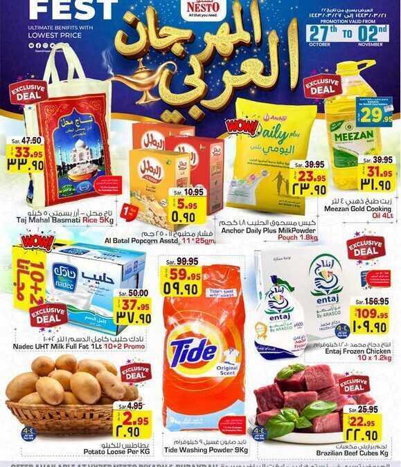 عروض نستو الرياض الاسبوعية 21 ربيع الاول 1443 الموافق 27 اكتوبر 2021 المهرجان العربي